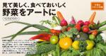 見て美しく、食べておいしく 野菜をアートに