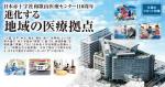 日本赤十字社和歌山医療センター110周年 進化する地域の医療拠点