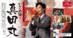 いよいよ1月10日、待望の放送開始 いざ出陣!真田丸