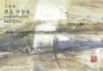 日本画・岸上ゆか展