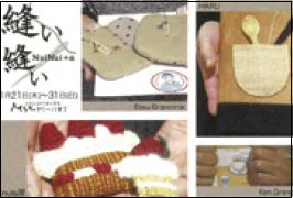 縫い縫い+α