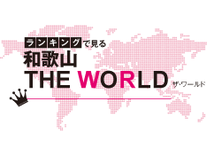"""ランキングで見る 和歌山 THE WORLD """"中華そば""""は有名なのに…和歌山は麺消費低迷都市"""
