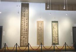 和歌山県書道資料館開館25周年特別展