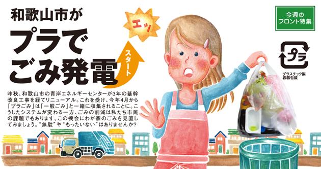 和歌山市がプラでごみ発電スタート
