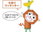 こぴちゃんの手作りおもちゃ 木登りウッキッキー