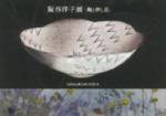 阪谷洋子展~陶と押し花~