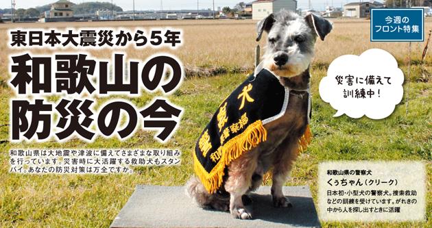 東日本大震災から5年 和歌山の防災の今