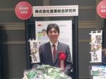 JVA「経済産業大臣賞」農業総合研究所が県内初受賞
