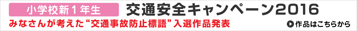 交通安全キャンペーン2016