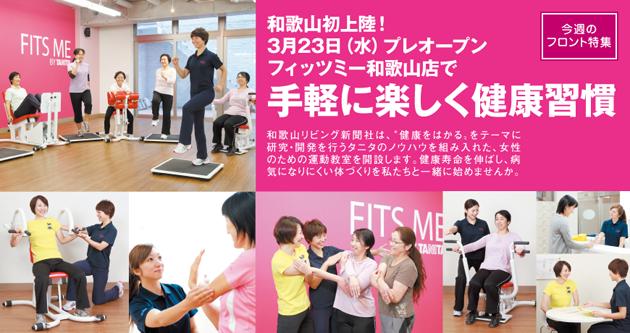 和歌山初上陸!3月23日(水)プレオープンフィッツミー和歌山店で 手軽に楽しく健康習慣