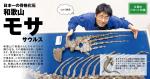日本一の骨格化石 和歌山 モササウルス