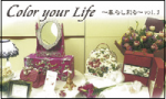 Color your life(カラー ユア ライフ)