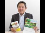 """""""ガーデンセラピー""""を普及へ 書籍を出版、協会発足"""