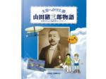 国際航空連盟に殿堂入りを果たす 和歌山市出身の山田猪三郎