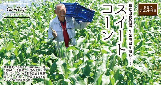 和歌山食物語、生産農家を訪ねて!スイートコーン