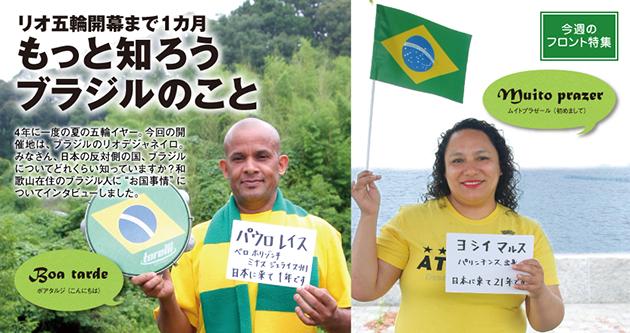 リオ五輪開幕まで1カ月 もっと知ろう ブラジルのこと