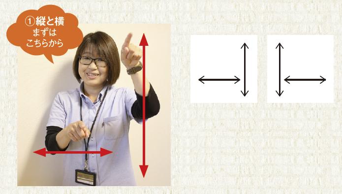 人さし指を立て、右腕は横方向に、左腕は縦の上下に同じリズムで動かします。できれば、次は右と左の腕を入れ替えて、右腕は縦に、左腕は横に動かします。両腕、それぞれの動きをやることがポイント!