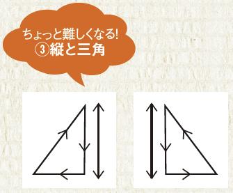次は、それぞれの腕で「縦」の動きと「三角」を描いてみます