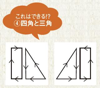最後は「四角」「三角」に挑戦です!さぁ、あなたはできるかな?