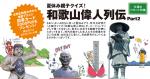 夏休み親子クイズ!和歌山偉人列伝 Part2