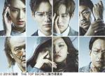 秘密 THE TOP SECRET(PG12) 8月6日(金)ロードショー ジストシネマ和歌山 イオンシネマ和歌山