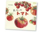 今月の1冊えほん まっかっかトマト