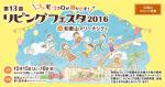 コドモゴコロが踊り出す!第13回リビングフェスタ2016 in 和歌山マリーナシティ