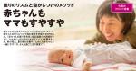 眠りのリズムと寝かしつけのメソッド 赤ちゃんもママもすやすや