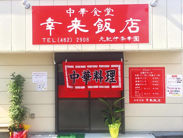 14年ぶりに復活、新店登場! 月~金曜限定ランチは600円から