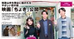 和歌山市を舞台に描かれる やさしい恋の話 映画「ちょき」公開