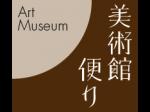 美術館便り~特別展「動き出す! 絵画」