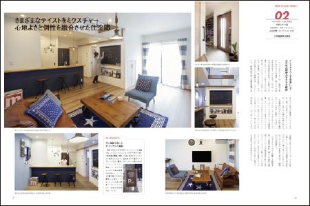 「住まいづくりの本2017」 12月14日(水)県内主要書店で発売