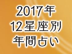 2017年12星座別年間占い 家族や自分の運勢をチェック