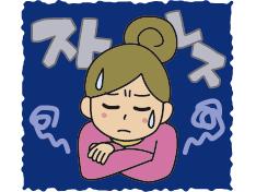 体の声に耳を傾けて 症状は注意のサイン