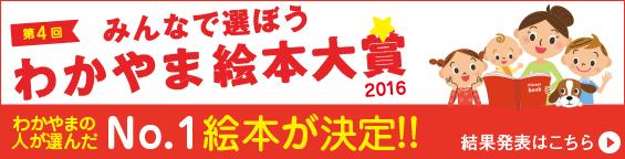 第4回わかやま絵本大賞2016