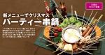 新メニューでクリスマス パーティー串鍋