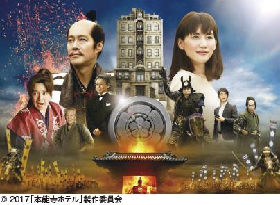本能寺ホテル 1月14日(土)ロードショー ■ジストシネマ和歌山 ■イオンシネマ和歌山