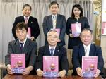 『あがらの和歌山』新刊が発行 テーマは「紀州の女性」