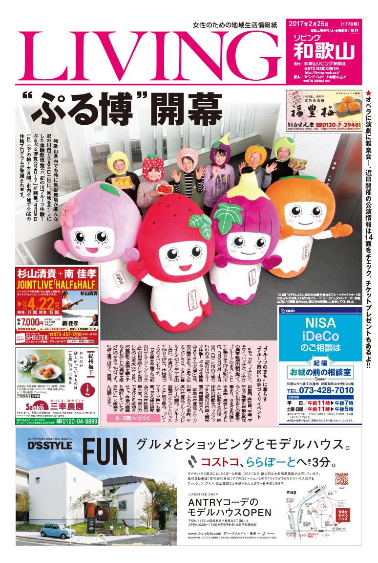リビング和歌山2017年2月25日号