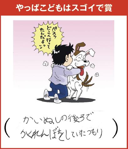 葵彩(8歳) ぎゃははは、これぞ「天才! こどもりあん」。意外と真後ろは気付かないもんだ…
