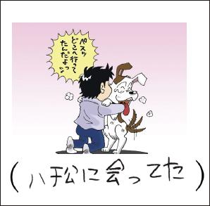 有香(30歳) ハチ公に会ってたって、渋谷でか? それともお空?