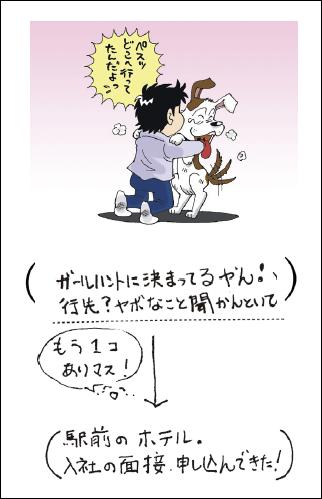 和美(58歳) そうか、ペスの奴ガールハントに行ってたか。メスなのに…(笑)