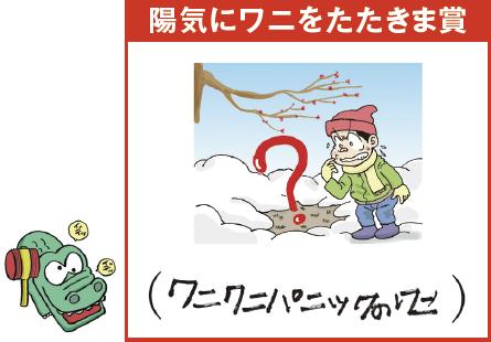 咲媛(12歳) ぎゃははは、「イデイデッ」っていうワニね。来年はちゃんとハンマーを用意しておこう!