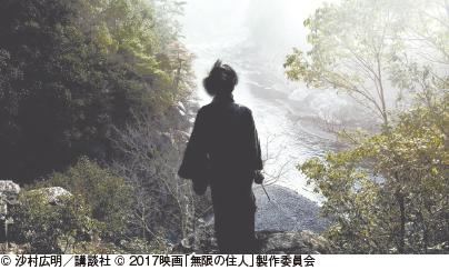 無限の住人(PG12) 4月29日(祝)ロードショー ■ジストシネマ和歌山 ■イオンシネマ和歌山