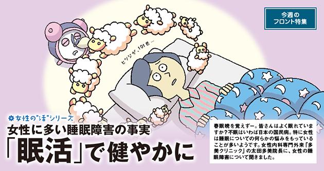 """女性の""""活""""シリーズ 女性に多い睡眠障害の事実 「眠活」で健やかに"""