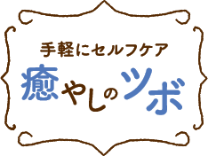 手軽にセルフケア 癒やしのツボ vol.14 口内炎