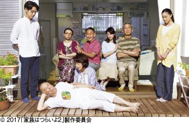家族はつらいよ2 5月27日(土)ロードショー ■ジストシネマ和歌山 ■イオンシネマ和歌山
