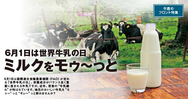 6月1日は世界牛乳の日 ミルクをモゥ~っと