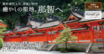 熊野那智大社、創建1700年 癒やしの聖地、那智へ