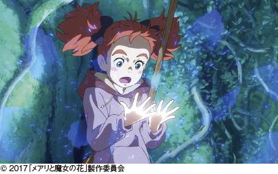 メアリと魔女の花 7月8日(土)ロードショー ■ジストシネマ和歌山 ■イオンシネマ和歌山